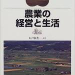 読書:農業の経営と生活