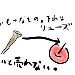 リンゴについている棒はリューズという。