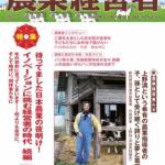 農業経営者という雑誌を買ってみました。