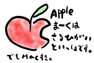 Appleとサル被害